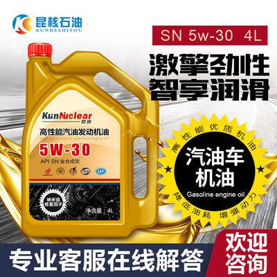 昆核 全合成机油SN5W30四季通用发动机润滑油汽车机油4L