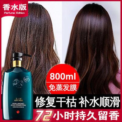 香水味护发素女顺滑头发护理柔顺干枯发膜香味滑溜溜免蒸营养膏