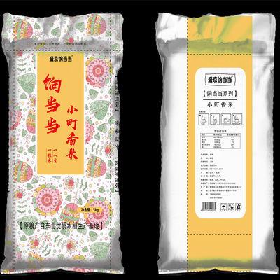 热卖东北大米10斤2019年新米珍珠米圆粒米小町米农家大米20斤50斤