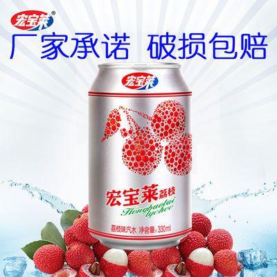 宏宝莱330ml24罐荔枝桔子味什锦味碳酸饮料网红饮料老汽水6罐
