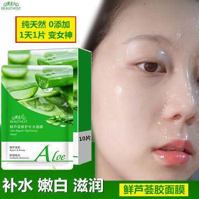 正品芦荟胶补水面膜保湿修护收缩毛孔面膜贴舒润滋养清爽嫩肤去斑