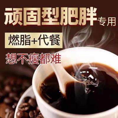 官方正品新升级MSS魔瘦咖啡左旋原味特浓香醇提神甩脂速溶咖啡粉