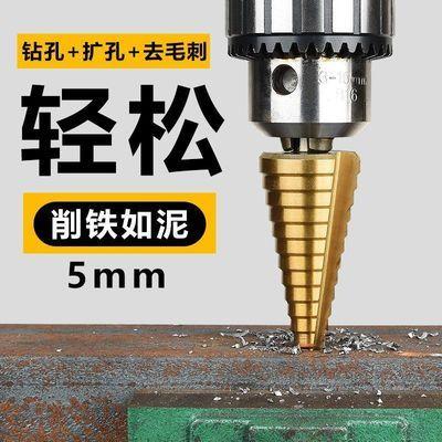 宝塔钻头万能阶梯锥形打孔开孔器德国型多功能扩孔钢铁不锈钢金属