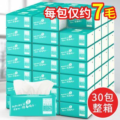 30包整箱节节高原木纸巾抽纸批发300张卫生纸妇婴级面巾纸餐巾纸