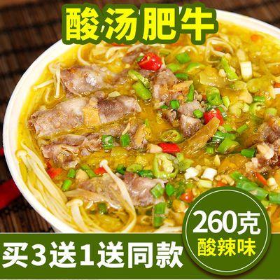 热卖丰调酸汤肥牛调味料260g酸汤鱼火锅底料酸辣微辣金汤肥牛火锅