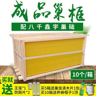 养蜂工具杉木成品巢框带钢丝铜眼组装好中蜂箱巢础10个包邮