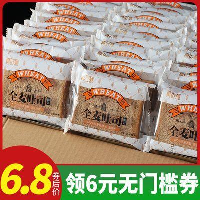 【特价2斤】 全麦吐司面包 乳酸菌口袋面包早餐黑麦手撕老面包1斤