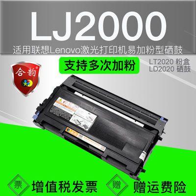 适用联想LJ2000硒鼓Lenovo激光打印机lj-2000易加粉墨盒LT2020粉