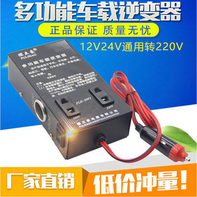 厂家批发12V24V转220V车载逆变器汽车用电源转换器变压器插座充电