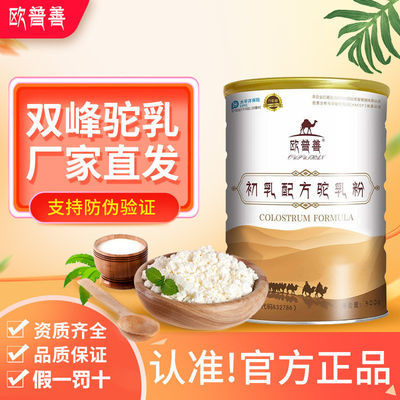 欧普善骆驼奶粉初乳正宗新疆奶源官方高钙青少年中老年配方成人