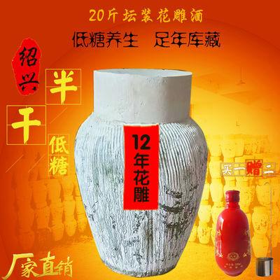 黄酒 绍兴正宗 花雕酒加饭酒12年陈半干型糯米酒大坛装10升20斤