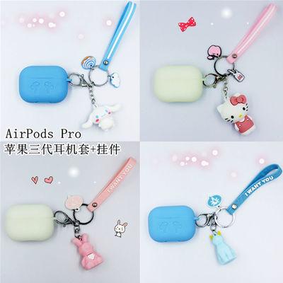 airpods可爱保护套硅胶苹果无线蓝牙耳机套个性潮盒三代带挂钩