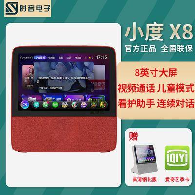 小度在家智能屏X8蓝牙音箱家庭影院平板电脑8寸大屏AI语音