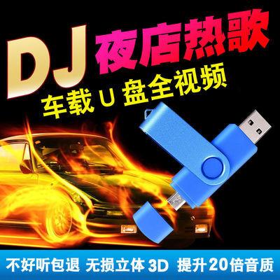 车载无损音乐U盘16G/32G/64G抖音流行音乐DJ视频汽车手机通用优盘