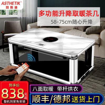 阿斯迪电暖桌升降茶几取暖茶几烤火桌子电热炉长方形多功能电暖炉