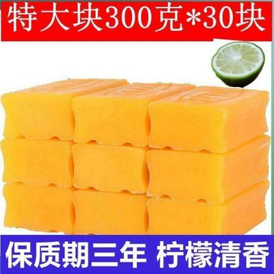 超大块300g洗衣皂整箱30-9块肥皂批发家庭装正品透明皂内衣皂包邮