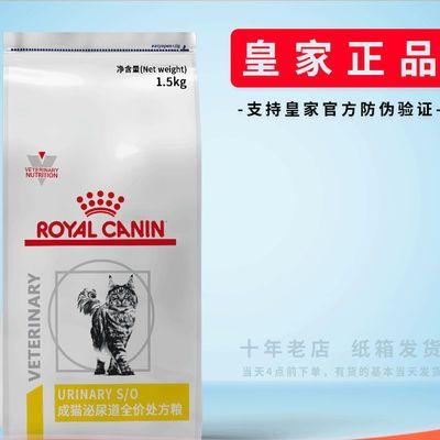 正品6KG皇家LP34泌尿道处方猫粮MUC34改善尿道结石3.5KG猫咪1.5kg
