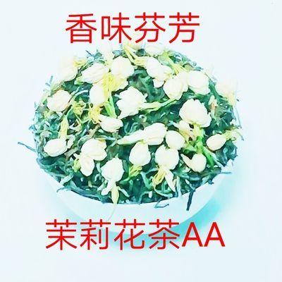 苿莉花茶AA新茶新花白毫毛尖花茶香味芬芳浓香型春茶上等好茶散装