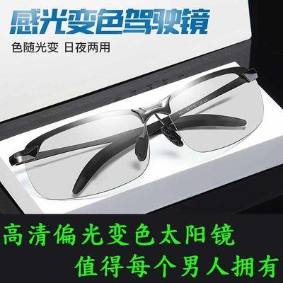2020新日夜两用偏光变色眼镜驾驶太阳镜男司机开车舒适钓鱼男墨镜