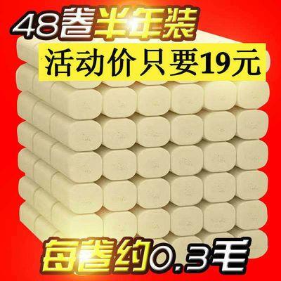 【48卷特价装赠毛巾】48卷/12卷竹浆本色卫生纸卷纸批发家用纸巾