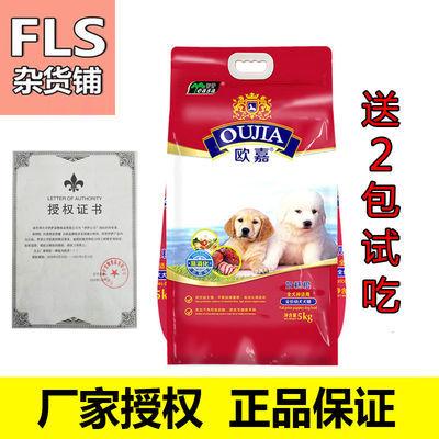 欧嘉狗粮低盐幼犬奶糕金毛马犬英牛法牛泰迪贵宾比熊松狮5kg10斤