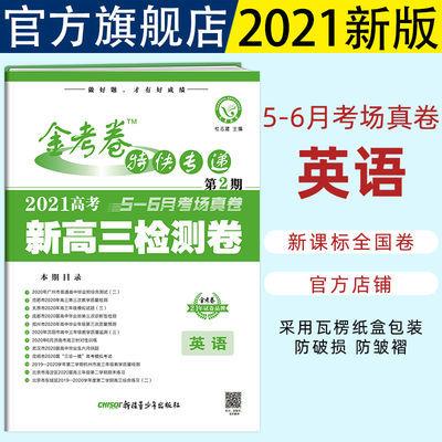 金考卷特快专递2021第2二期英语2021高考英语卷子新课标