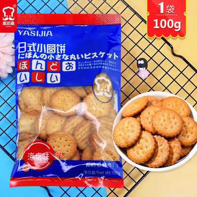 4包特惠雅思嘉日式小圆饼海盐味100克网红盐咸小饼干休闲儿童食品