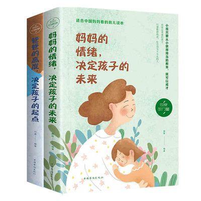 妈妈的情绪爸爸高度育儿书籍父母必读教育孩子好妈妈胜过好老师