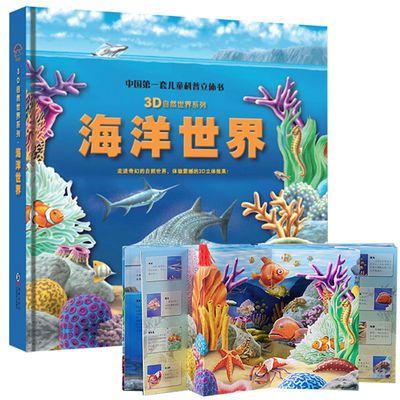 【热销】儿童3D立体玩具书海洋/恐龙/动物世界热带雨林儿童科普书