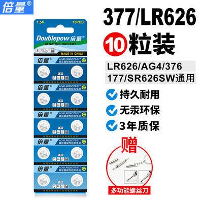 倍量AG4 377手表电池sr626sw石英手表电子纽扣电池LR66 包邮10粒