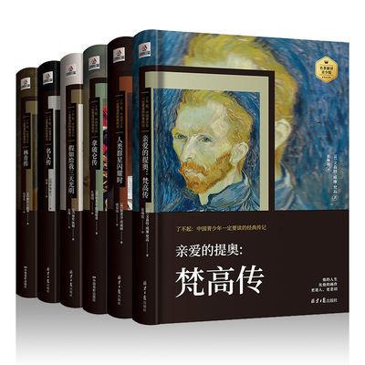 6册)名人传+林肯传假如给我三天光明拿破仑传亲爱的奥梵高书籍