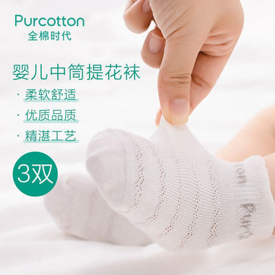 全棉时代儿童袜子薄款夏季薄袜婴儿袜子男童女童宝宝袜子棉袜透气