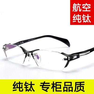 纯钛无框变色近视眼镜男潮超轻商务防蓝光辐射舒适眼镜架配成品轻