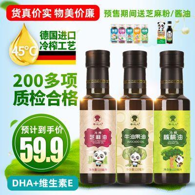 牛油果油核桃油芝亚麻籽油正品食用无添加送宝宝儿童婴幼儿辅食谱