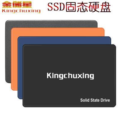 金储星固态硬盘SSD2.5寸SATA3笔记本台式机电脑高速120g240g500g