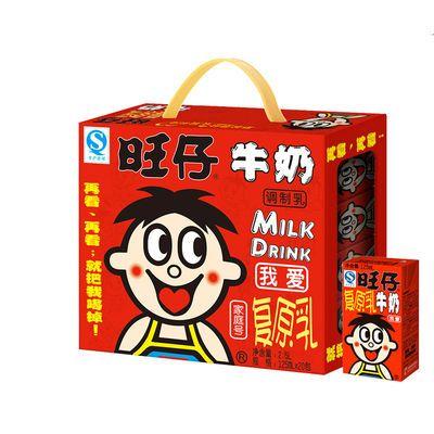 【热卖】旺旺儿童旺仔牛奶125ML*20盒装旺仔复原乳牛奶送礼休闲佳