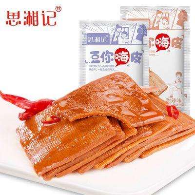 思湘记千张豆腐皮卤味素食香辣豆干零食湖南风味小吃10包