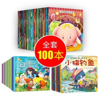 【热销】文轩 启蒙故事小绘本(100册) 新华书店 正版图书