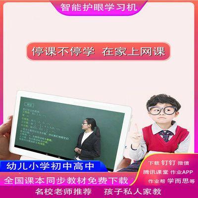 读书郎学习机平板电脑幼儿学生初高中点读机英语视频步步高家教机