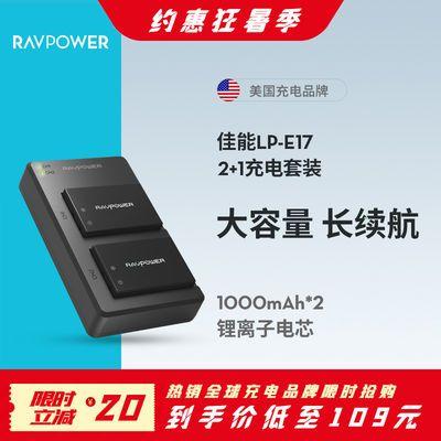 RAVPower佳能相机LP-E17电池两电一充EOS M3 M5 750D 760D 77D等
