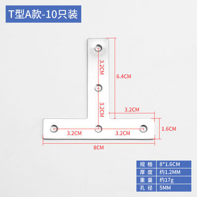 不锈钢角码90度直角支架固定器L型三角铁T型铁片家具连接五金配件
