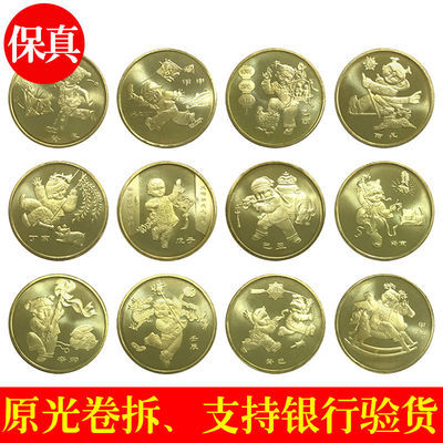 十二生肖纪念币一轮全套一元面值二轮后六枚十元等值兑换现货2003