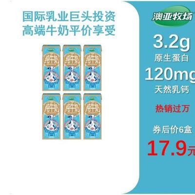 4月产 澳亚牧场纯牛奶早餐奶250ml*6盒/12盒整箱 拼单过万