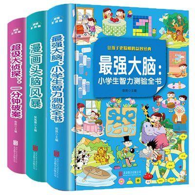 【热销】最强大脑 小学生智力测验全书全3册 超级大侦探漫画头脑