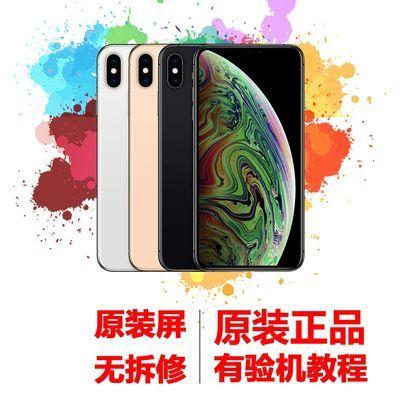 二手苹果XSMAX 原装正品 二手iPhoneXSMax手机 有锁无锁三网4G