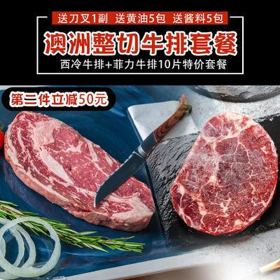 茜茜大王 澳洲牛排整切牛排肉菲力西冷牛排组合套餐儿童牛排袋装