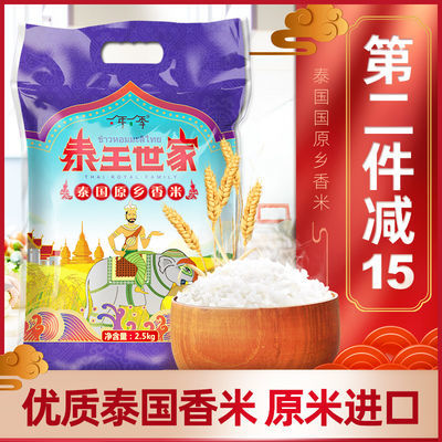 正宗泰国香米茉莉香米原粮进口长粒香米5斤装泰国大米原乡米2.5KG