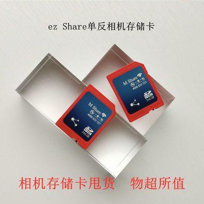 易享派wifi sd卡高速单反相机无线存储卡16g佳能尼康内存卡包邮