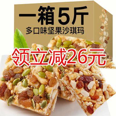 【立减26亏本】坚果黑糖沙琪玛糕点食品休闲零食早餐批发1-5斤