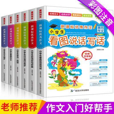 黄冈作文全套6册小学生注音版二三年级日记起步小学课外阅读辅导